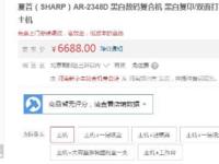 降价促销 夏普2348D复合机售价6688元