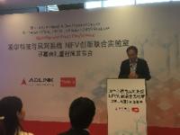 凌华科技与风河系统推动NFV走出实验室