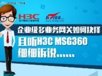 立足SMB 一图读懂H3C MSG360多业务网关