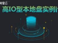 阿里云发布高IO实例  存储性能提升300%