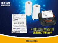 瑞工科技MLP80A 推出无底纸打印机技术