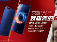 开售即售罄 荣耀V9首销获用户高度关注