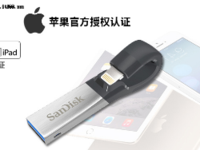 闪迪发布专为iOS用户打造的256GB闪存盘