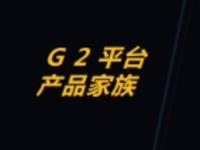G2凭什么担得起