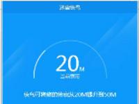 迅雷快鸟浏览器插件发布 率先入驻360