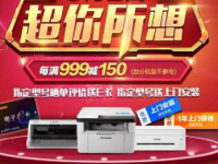 满减加送礼 联想打印机超级品牌日优惠