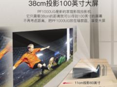 LG PF1000UG超短焦10999元前10名送幕布