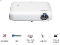 LG PH550G微型投影仪现货3599送三脚架