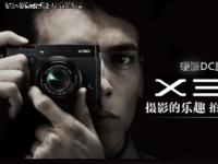 超高质量图像 富士X30苏宁促销价2599元