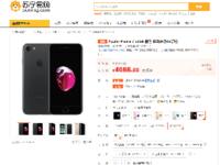最低仅4688元 国行双网通iPhone 7开卖