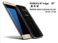 三星Galaxy S7 edge 鱿鱼商城 售3899元