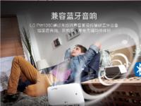 LG PW1000G微型投影仪4599元送三脚架