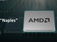 重振服务器市场 AMD力推Naples处理器