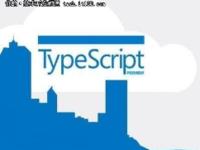 JS终结者,2017 TypeScript将成为新趋势
