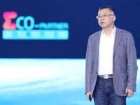 华为中国生态伙伴大会2017隆重召开