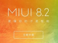 小米5正式升级 MIUI8.2适配机型一览