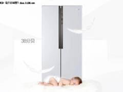 满减更优惠 海尔对开门冰箱只需2899元