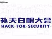 中美三大白帽平台将聚2017补天白帽大会