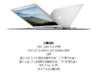 苹果MacBook AirMJVE2CH/A鱿鱼商城6259