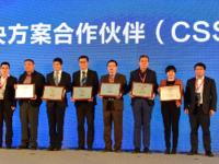 华为CSSP首批授牌六家合作伙伴拔得头筹