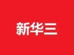 新华三领航者峰会支招物联网建设