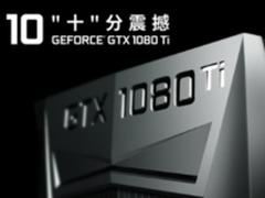NVIDIA发布新驱动 全面优化DX 12
