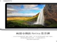 苹果MacBook Pro(MJLQ2CH/A)鱿鱼网有售