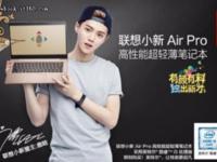 联想小新Air13 Pro,国美特惠大促4899