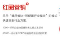 中国企业级SaaS移动销售管理白皮书发布