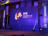 ChinaBang Awards 2017颁奖盛典开幕