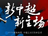 中超战况空前 PPTV智能电视独家大放送