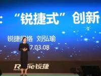 """锐捷网络连续增长30%背后的""""秘密"""""""