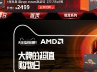 """""""神U""""AMD发新品 天猫一日触达中国玩家"""