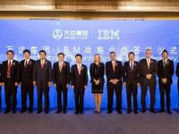 布局云服务 万达王健林和IBM罗睿兰合作