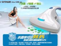 宝家丽TS998除螨仪 国美在线大促热卖