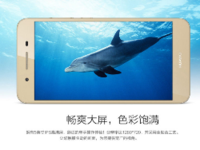 """华为畅享5S移动4G版""""鱿鱼商城""""售1029"""