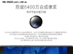 探索糖果高像素手机S9 揭露6400万秘密