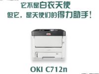 医疗瓷白胶片打印 OKI C712n大显身手