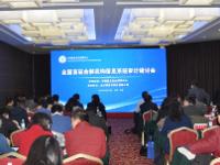 加强第三道防线金融审计研讨会在京召开