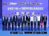 华为与深圳水务、中国电信联合发布项目