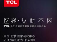 世界从此不同!3月29日见证TCL新品发布