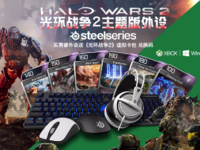 赛睿联合微软推《光环战争2》主题外设