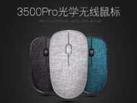 布艺加持 雷柏3500 Pro无线鼠标仅99元