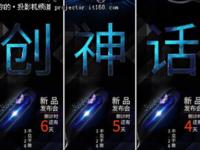 投影重磅创新 神画TT系列新品即将发布