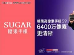糖果6400万像素手机S9邀你聆听耳畔中国