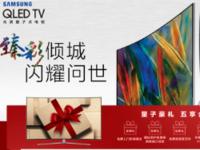 三星QLED TV闪耀问世 预约渠道火热开启