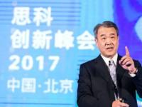 2017思科创新峰会在京成功召开