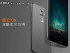 金立S9:时尚与安全的完美首选