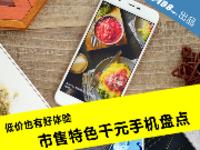 低价也有好体验 市售特色千元手机盘点