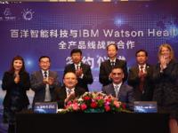 IBM牵手百洋科技在华推动Watson Health